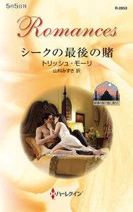 シークの最後の賭 【砂漠の国で恋に落ちて】 電子書籍版