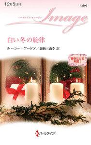 白い冬の旋律 【愛をたどる系譜 I】 電子書籍版