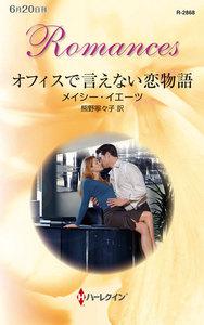 オフィスで言えない恋物語 電子書籍版