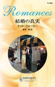 結婚の真実 電子書籍版