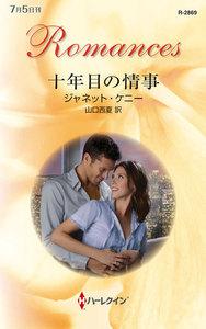 十年目の情事 電子書籍版