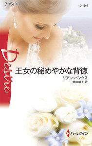 王女の秘めやかな背徳 電子書籍版