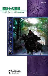 黒騎士の素顔 電子書籍版