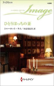 ひとりぼっちの妻 電子書籍版