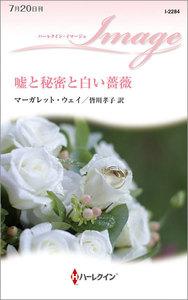 嘘と秘密と白い薔薇 電子書籍版