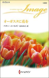 オーガスタに花を 電子書籍版