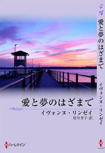 愛と夢のはざまで 電子書籍版