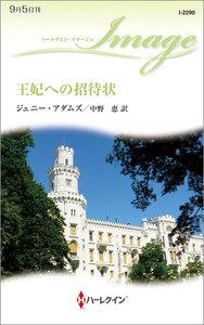 王妃への招待状 電子書籍版