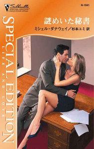 謎めいた秘書 電子書籍版