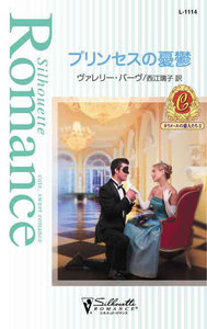 プリンセスの憂鬱 【カラメールの恋人たち II】