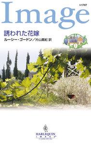 誘われた花嫁 【魅惑の兄弟 I】 電子書籍版
