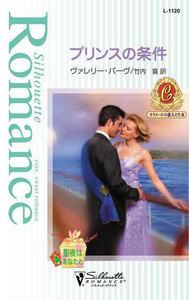 プリンスの条件 【カラメールの恋人たち III】