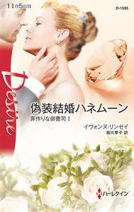 偽装結婚ハネムーン 【罪作りな御曹司 I】 電子書籍版