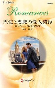 天使と悪魔の愛人契約 電子書籍版