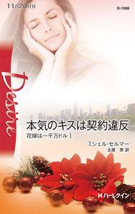本気のキスは契約違反 【花嫁は一千万ドル I】 電子書籍版