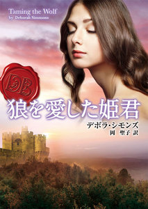 狼を愛した姫君 電子書籍版