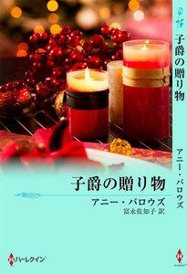子爵の贈り物 電子書籍版