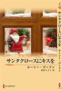 サンタクロースにキスを 電子書籍版