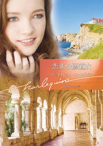恋する修道女 電子書籍版