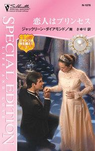 恋人はプリンセス 【ロマンスは海を越えて I】 電子書籍版