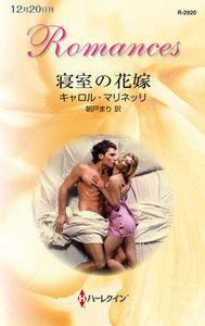 寝室の花嫁 電子書籍版