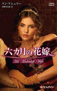 六カ月の花嫁 電子書籍版