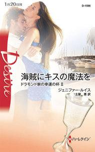 海賊にキスの魔法を 【ドラモンド家の幸運の杯 II】 電子書籍版