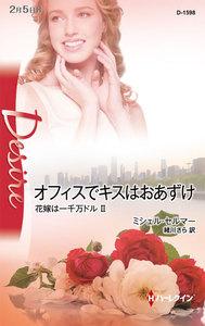オフィスでキスはおあずけ 【花嫁は一千万ドル II】 電子書籍版