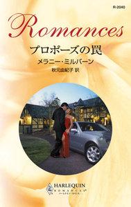 プロポーズの罠 電子書籍版