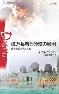 億万長者と砂漠の姫君 【愛を拒むプリンス II】 電子書籍版