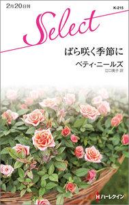 ばら咲く季節に 電子書籍版