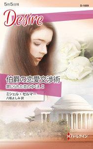 伯爵の恋愛交渉術 【禁じられた恋のゆくえ II】 電子書籍版
