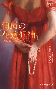伯爵の花嫁候補 電子書籍版