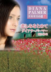 悲しみをとめて 【テキサスの恋 7】 電子書籍版