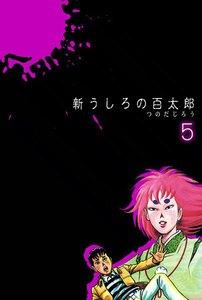 新うしろの百太郎 (5) 電子書籍版