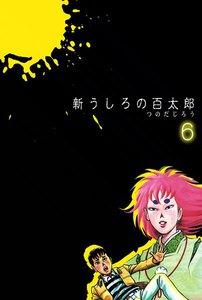 新うしろの百太郎 (6) 電子書籍版