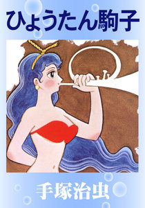 ひょうたん駒子 電子書籍版