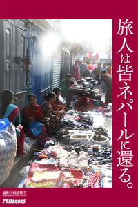 旅人は皆ネパールに還る。 電子書籍版