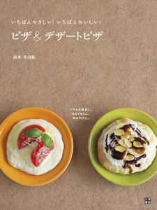 いちばんやさしい!いちばんおいしい! ピザ&デザートピザ 電子書籍版