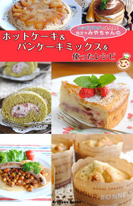 ホットケーキ&パンケーキミックスを使ったレシピ by四万十みやちゃん 電子書籍版
