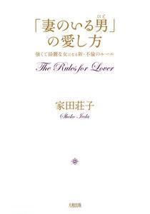 「妻のいる男」の愛し方(大和出版) 強くて綺麗な女になる 新・不倫のルール