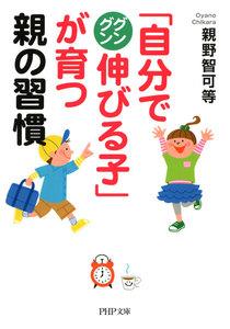 「自分でグングン伸びる子」が育つ親の習慣 電子書籍版