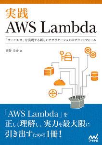 実践AWS Lambda 「サーバレス」を実現する新しいアプリケーションのプラットフォーム