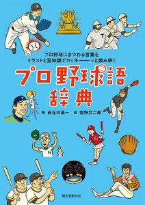 プロ野球語辞典
