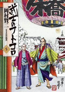 武士のフトコロ (5) 電子書籍版