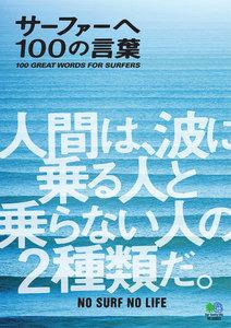 エイ出版社の書籍 サーファーへ 100の言葉