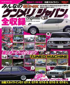 自動車誌MOOK G-WORKSアーカイブ Vol.3 みんなのケンメリ/ジャパン