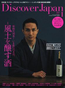 Discover Japan 2019年1月号