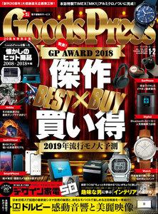 月刊GoodsPress(グッズプレス) 2019年1・2月合併号