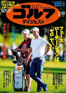 週刊ゴルフダイジェスト 2019年2月19日号